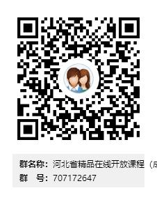 河北省精品在线开放课程(成人教育)群二维码.png