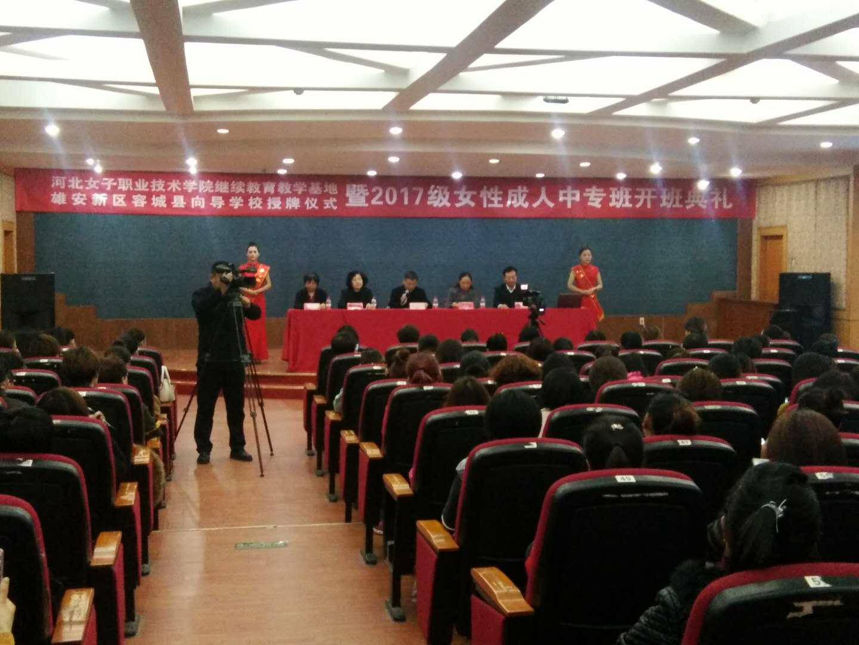 河北女子学院继续教育基地雄安新区容城县向导学校授牌仪式